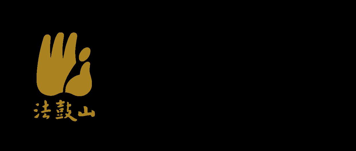 法鼓山寶雲寺
